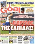 """Όταν ο Ολυμπιακός έπαιρνε τον """"Έλληνα Κριστιάνο Ρονάλντο"""""""