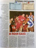 Εφές-Ολυμπιακός 42-77: Όταν μας έφτυναν στο Αμπντί Ιπεκτσί