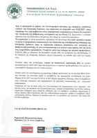 Οι λόγοι που ζητάει ο ΠΑΟ να αρχίσουν άμεσα τα πλέι οφ