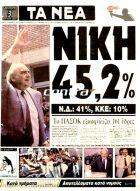 Το πρωτάθλημα και οι εκλογές του 1985