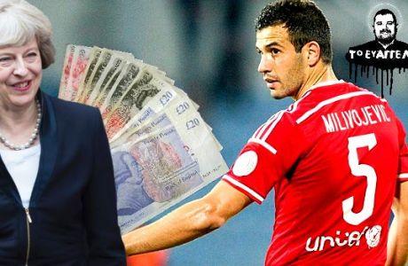 Η... λίρα καθυστερεί το deal για Μιλιβόγεβιτς