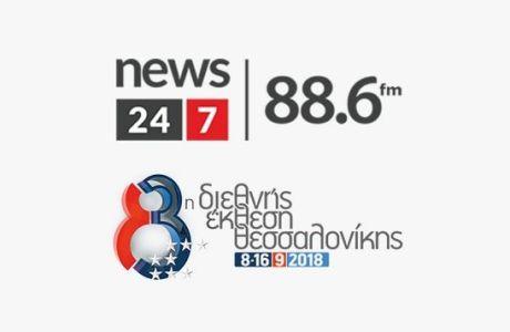 Το News247.gr και ο News 24/7 στους 88.6 στην 83η ΔΕΘ