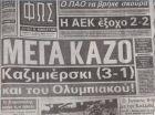 Ολυμπιακός: Ο Καζιμιέρσκι μοίραζε την μπάλα υπέροχα