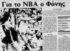 """Το ρεπορτάζ της ημέρας που ο Φάνης επιλέχθηκε από τους Χοκς (εφημερίδα """"Πρώτη"""", 24/6/1987)"""