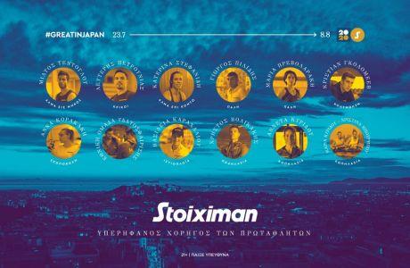 Η Stoiximan Υπερήφανος Χορηγός των Πρωταθλητών για μια χώρα με το βλέμμα ψηλά