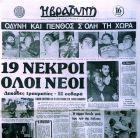 """Η εφημερίδα """"Βραδυνή"""" την επομένη της τραγωδίας"""