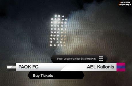 Τα εισιτήρια του ΠΑΟΚ-ΑΕΛ Καλλονής