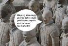 Ancient Memes και αθλητική επικαιρότητα
