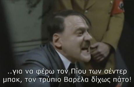 Επικό τρολ: Πως αντέδρασε ο... Χίτλερ στην ήττα του ΠΑΟΚ από τον Ατρόμητο