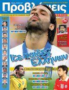 """""""ΠΡΟΒΛΕΨΕΙΣ στο περίπτερο"""": Ιτε παίδες Ελλήνων"""