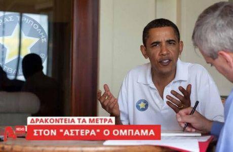 """""""Πρόδωσε"""" την Γουέστ Χαμ για τον Αστέρα ο Ομπάμα"""
