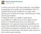 """Παπασταθόπουλος: """"Μην ισοπεδώνουμε τα πάντα"""""""