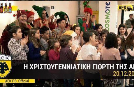 VIDEO: Η χριστουγεννιάτικη γιορτή της ΑΕΚ