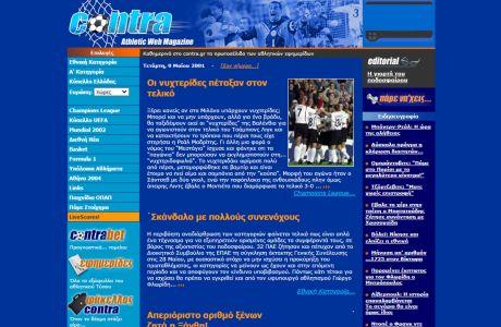 20 χρόνια αναμνήσεις, 20 χρόνια Contra.gr