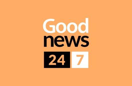 GoodNews247: Νέα ενότητα με θετικές ειδήσεις από το NEWS 24/7