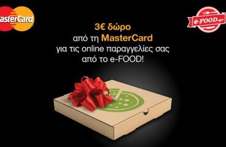 Η MasterCard και το e-FOOD κάνουν τις καθημερινές online παραγγελίες σας πιο απολαυστικές!