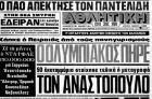 Νίκος Αναστόπουλος: Η πολύκροτη μεταγραφή του στον Ολυμπιακό