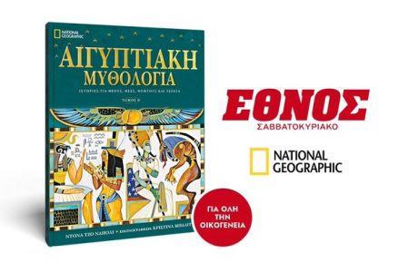 Εκτάκτως την Παρασκευή το Έθνος Σαββατοκύριακο - Μαζί ο Β' Τόμος Αιγυπτιακής μυθολογίας.