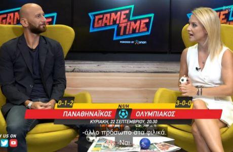 """Δημήτρης Παπαδόπουλος στο Game Time του ΟΠΑΠ: """"Όλα μπορούν να συμβούν στο ντέρμπι των αιωνίων"""""""