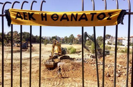Γιατί ο Βασιλόπουλος δεν έχει καμιά ελπίδα να σταματήσει το γήπεδο της ΑΕΚ