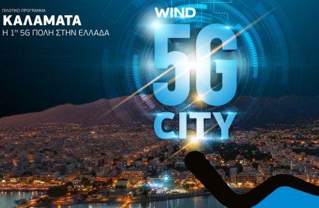 """""""Άναψε"""" το πρώτο πιλοτικό 5G δίκτυο στην Καλαμάτα"""