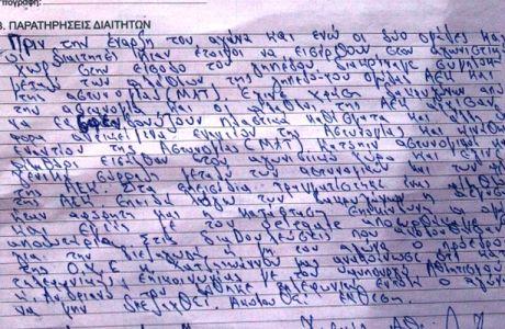 Τι λέει το φύλλο αγώνα για το ΑΕΚ-Διομήδης