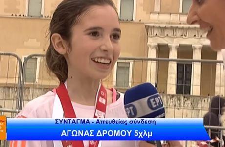 Η 12χρονη που τερμάτισε 3η στο 5άρι του Ημιμαραθωνίου και τρέλανε τους σχολιαστές της ΕΡΤ