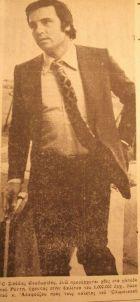 Με την Τζέιμς-Μποντ τσάντα που περιείχε το πριμ του Αριστείδη Αλαφούζου, το 1975
