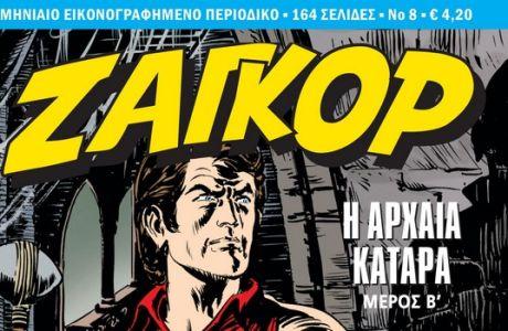 Ζαγκόρ #8: Κυκλοφορεί σήμερα 4 Ιανουαρίου πανελλαδικά!