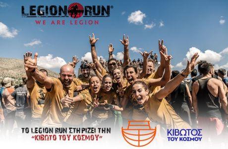 """Το Legion Run στηρίζει την """"Κιβωτό του κόσμου"""""""