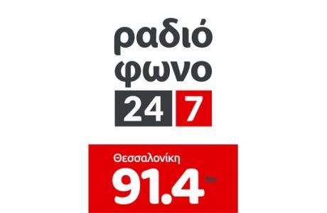 Το Ραδιόφωνο 24/7 ανεβαίνει Θεσσαλονίκη!