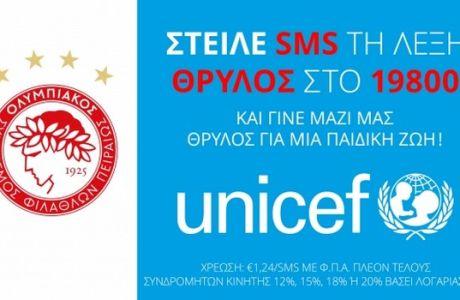 Το κοινωνικό μήνυμα του Ολυμπιακού για την Unicef