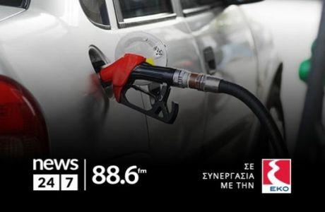Κέρδισε 88,6 λίτρα καύσιμα κάθε μέρα - Ο τυχερός ακροατής της Τρίτης 14/05