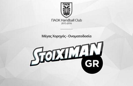 Stoiximan.gr ΠΑΟΚ και φέτος