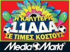 Η Media Markt πάει Βραζιλία με την καλύτερη 11αδα τηλεοράσεων στις χαμηλότερες τιμές