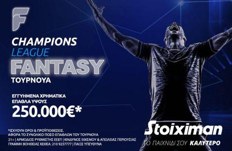 Fantasy για το Champions League με 250.000€* στη Stoiximan: Η 11άδα που θα κάνει θραύση