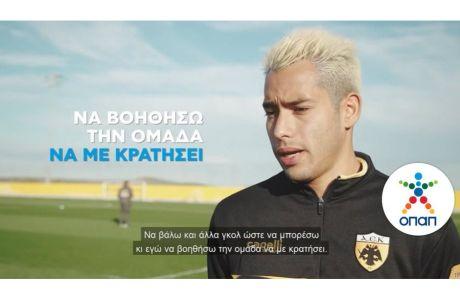 Αραούχο στον ΟΠΑΠ: «Θέλω γκολ με τον Παναθηναϊκό»