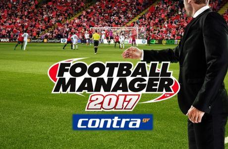 Τα μυστικά του Football Manager 2017
