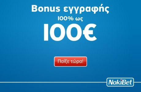 Η αδειοδοτημένη και εταιρία Kingmaker Limited, εισάγει τη Nokibet.gr στην Ελλάδα