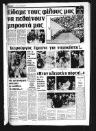Ρεπορτάζ πολιτικής εφημερίδας μετά την τραγωδία της Θύρας 7