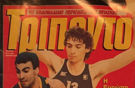 30 χρόνια Τρίποντο: Οι ήρωες και τα θέματα του πρώτου τεύχους