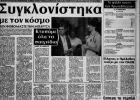 """Το δημοσίευμα του """"Φιλάθλου"""" με την είδηση για την τελική διευθέτηση του θέματος Πρέλεβιτς. Ήδη έχει επιστρέψει και ο Παναγιώτης Γιαννάκης στον Άρη, παίζοντας εναντίον της Ντεν Μπος στην πρεμιέρα της τελικής φάσης του κυπέλλου Πρωταθλητριών"""
