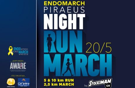 Διαγωνισμός Stoiximan Endomarch Piraeus Night Run 2017
