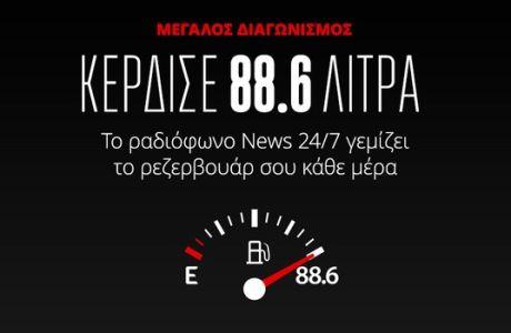Mεγάλος διαγωνισμός: 88,6 λίτρα καύσιμα κάθε μέρα από το ραδιόφωνο News 24/7 στους 88,6