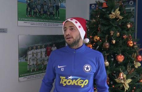 Το απόλυτο χριστουγεννιάτικο VIDEO από την ΠΑΕ Ατρόμητος