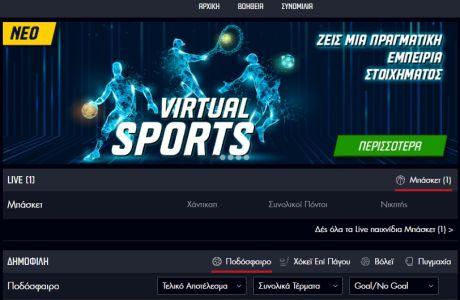 Η δράση συνεχίζεται στο Pamestoixima.gr με τα Virtual Sports