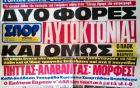 H πανωλεθρία των ελληνικών ομάδων και η τιμωρία που αψήφισε ο Βαρδινογιάννης