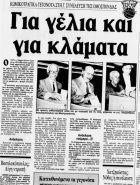 """Το ρεπορτάζ της """"Πρώτης"""" για την ταραχώδη Γενική Συνέλευση του 1989"""