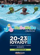 Το HaBaWaBa έρχεται στις 20-23 Ιουλίου στην Ελλάδα!