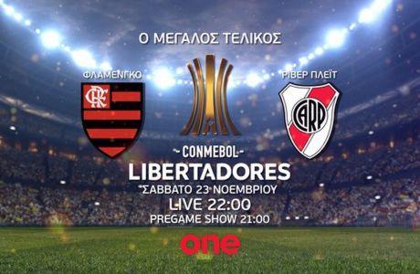 Φλαμένγκο-Ρίβερ Πλέιτ: Στο ONE Channel ο τελικός του Copa Libertadores